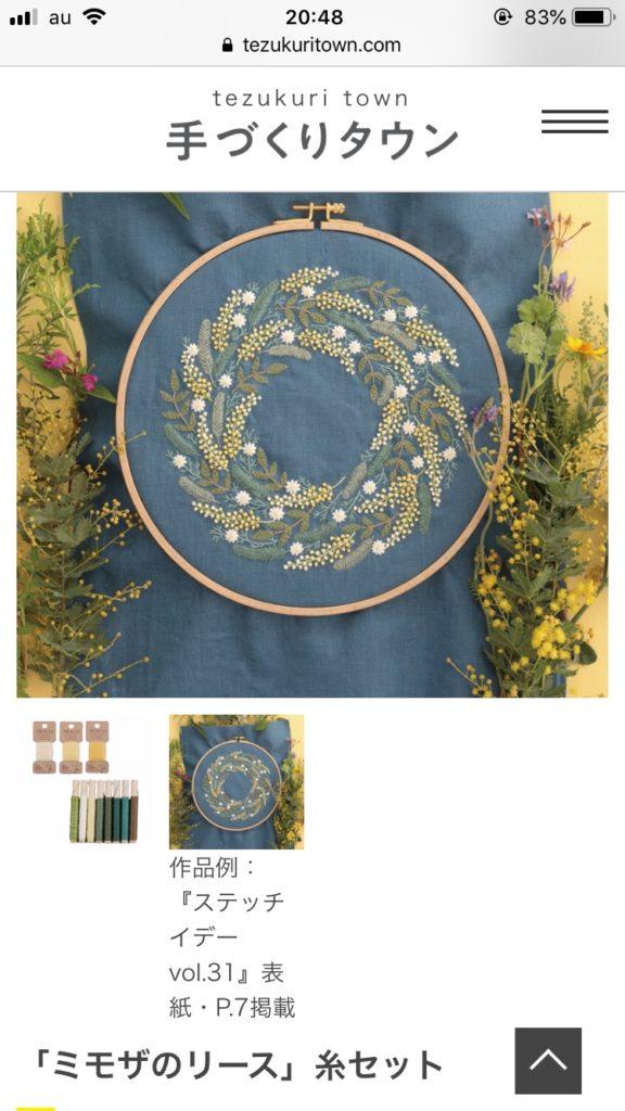 ミモザのリース刺繍