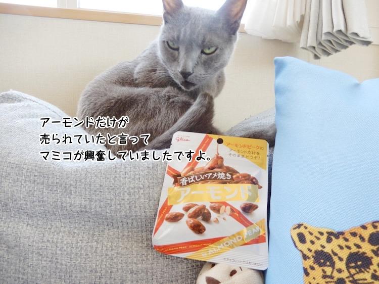 アーモンドだけが売られていたと言ってマミコが興奮していましたですよ。
