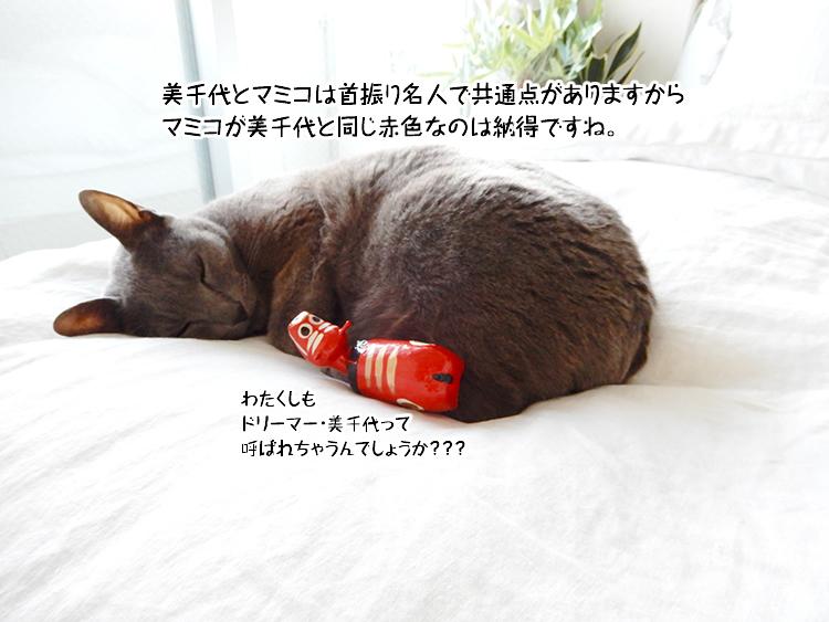 美千代とマミコは首振り名人で共通点がありますからマミコが美千代と同じ赤色なのは納得ですね。