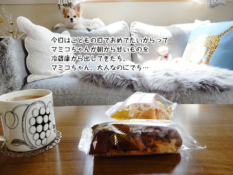今日はこどもの日でおめでたいからってマミコちゃんが朝から甘いものを冷蔵庫から出してきたち。マミコちゃん、大人なのにでち…