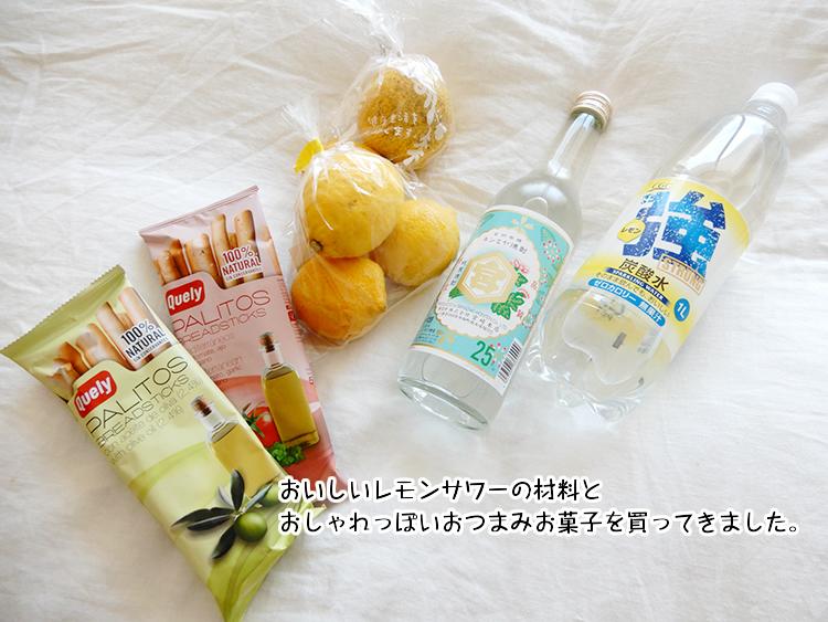 おいしいレモンサワーの材料とおしゃれっぽいおつまみお菓子を買ってきました。
