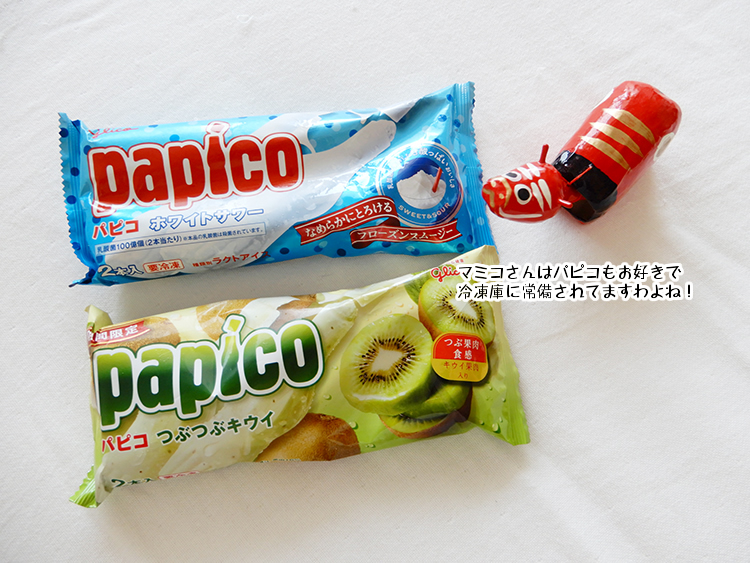 マミコさんはパピコもお好きで冷凍庫に常備されてますわよね!