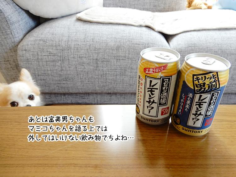 あとは富美男ちゃんもマミコちゃんを語る上では外してはいけない飲み物でちよね…