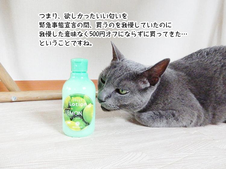 つまり、欲しかったいい匂いを緊急事態宣言の間、買うのを我慢していたのに我慢した意味なく500円オフにならずに買ってきた…ということですね。