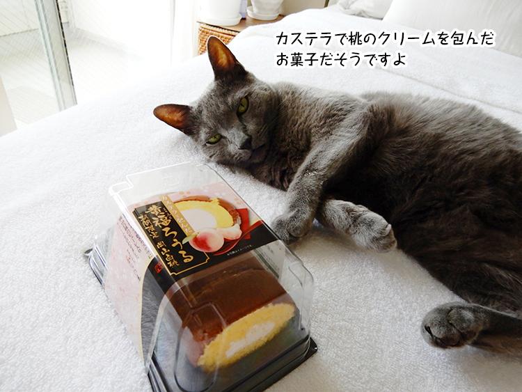 カステラで桃のクリームを包んだお菓子だそうですよ