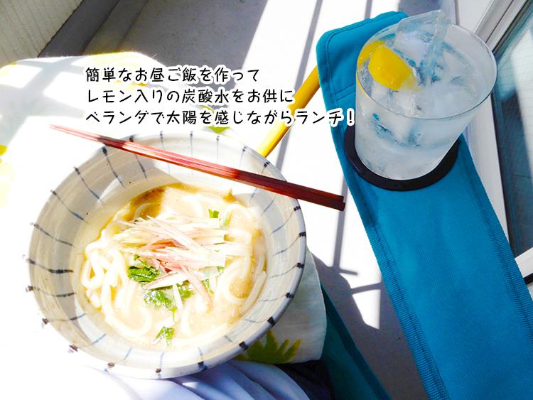 簡単なお昼ご飯を作ってレモン入りの炭酸水をお供にベランダで太陽を感じながらランチ!