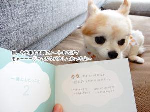 朝、お仕事する前にノートを広げてきゃーーー♡ってジタバタしてたでちよ…