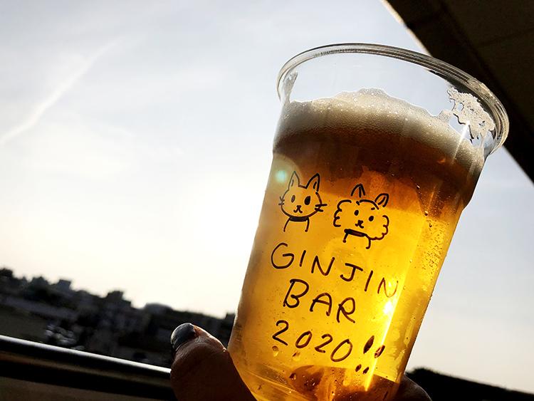 GIN JIN BAR 2020