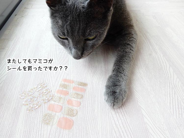 またしてもマミコが シールを買ったですか??