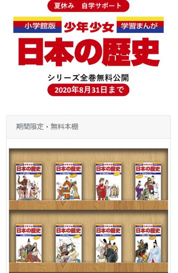 小学館 日本の歴史