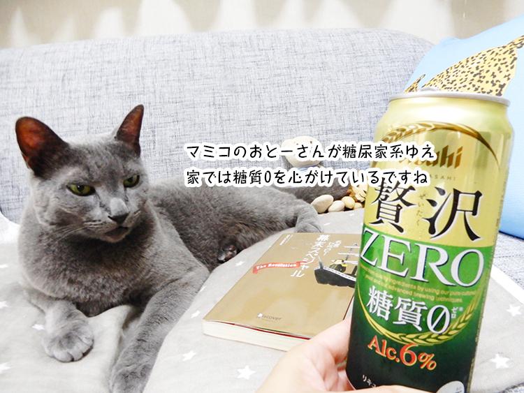 マミコのおとーさんが糖尿家系ゆえ 家では糖質0を心がけているですね