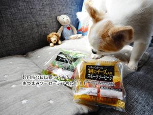 87円市の日に買って来る おつまみソーセージでちね!!!