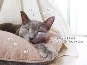 マミコのおとーさんから 謎スタンプが届いたんですよね