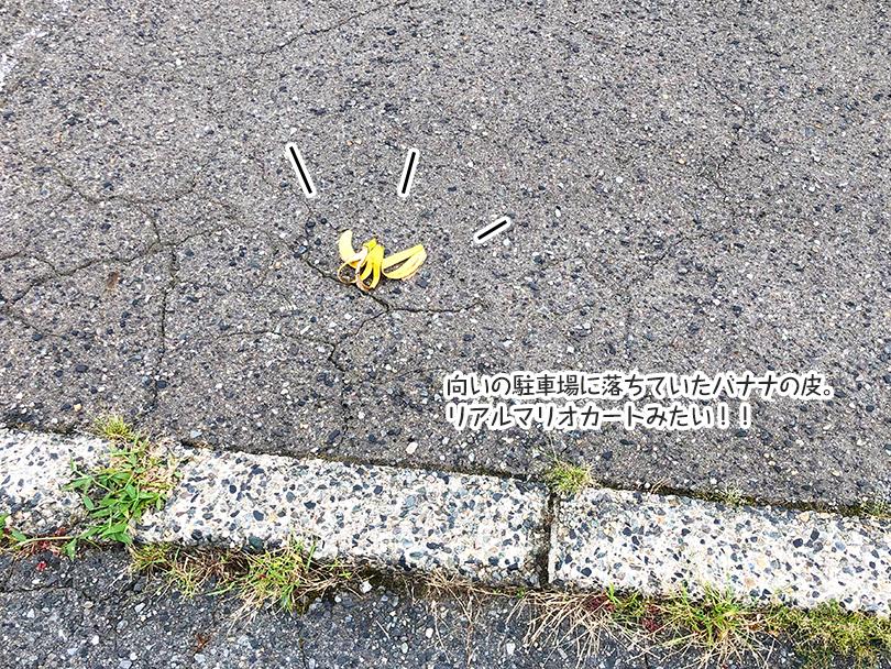 向井の駐車場に落ちていたバナナの皮。リアルマリオカートみたい!!