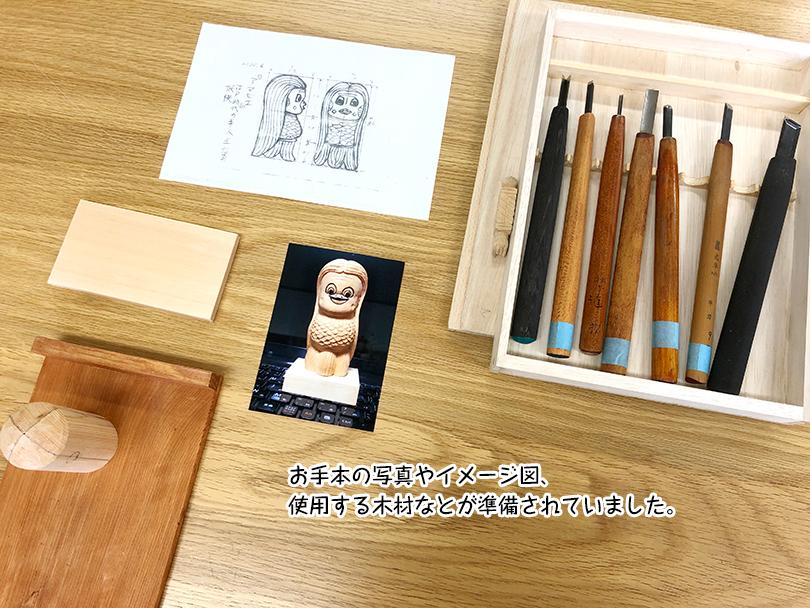 お手本の写真やイメージ図、 使用する木材なとが準備されていました。