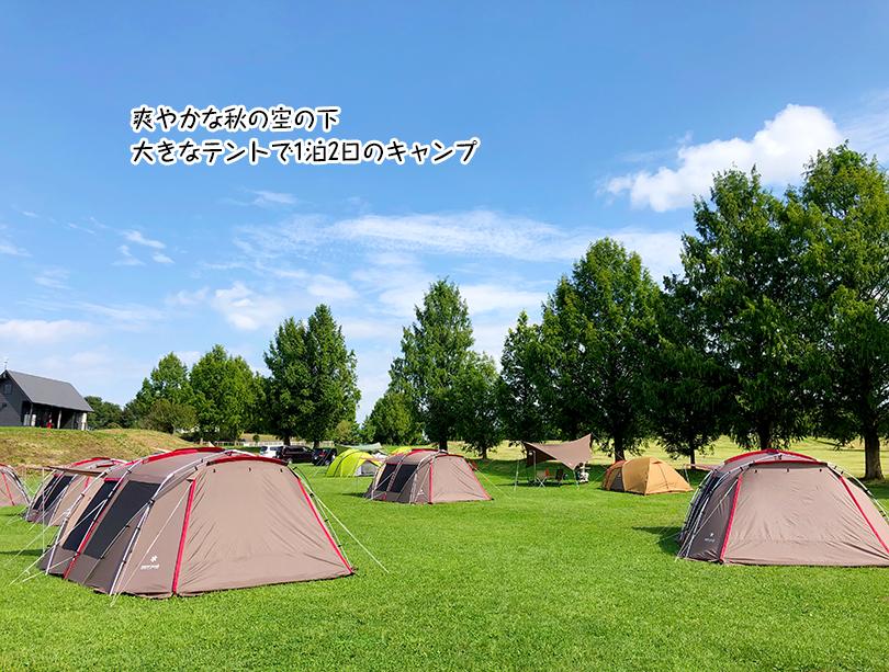 爽やかな秋の空の下 大きなテントで1泊2日のキャンプ