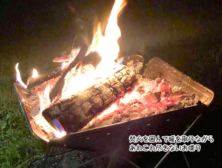 焚火を囲んで暖を取りながら あれこれ尽きないお喋り