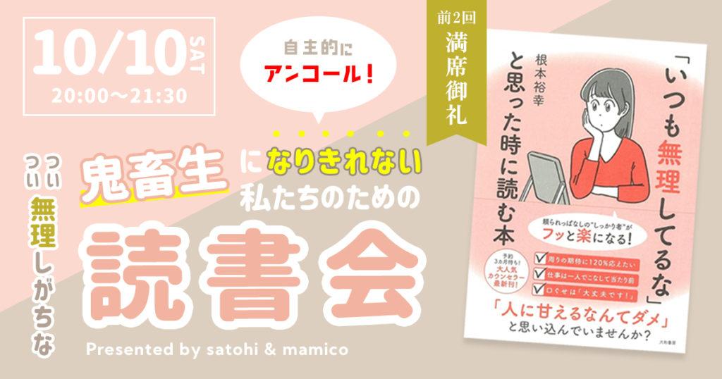 10/10 読書会
