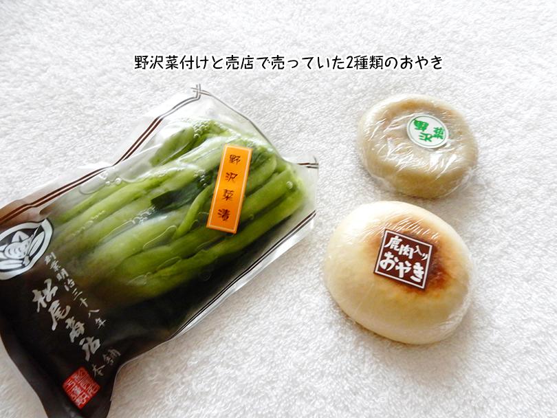 野沢菜付けと売店で売っていた2種類のおやき