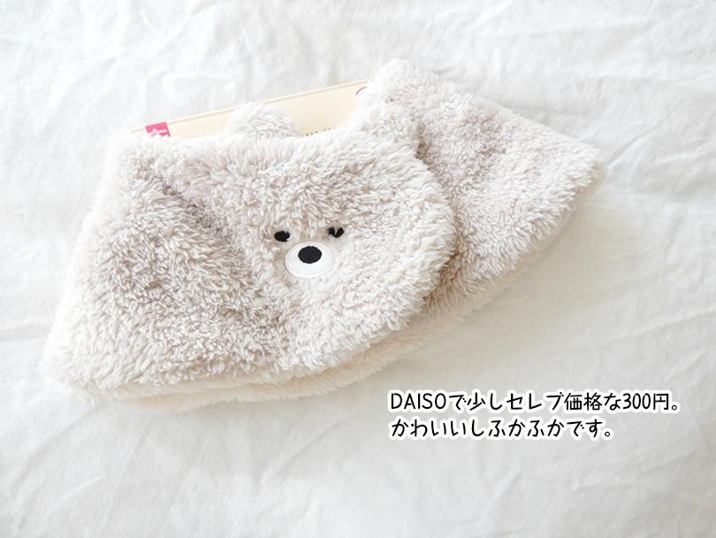 DAISOで少しセレブ価格な300円。 かわいいしふかふかです。