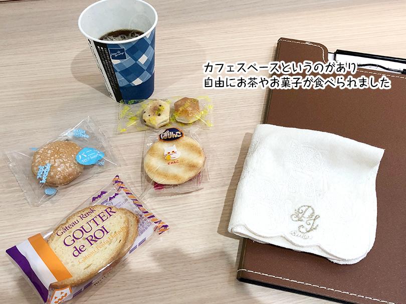 カフェスペースというのがあり 自由にお茶やお菓子が食べられました
