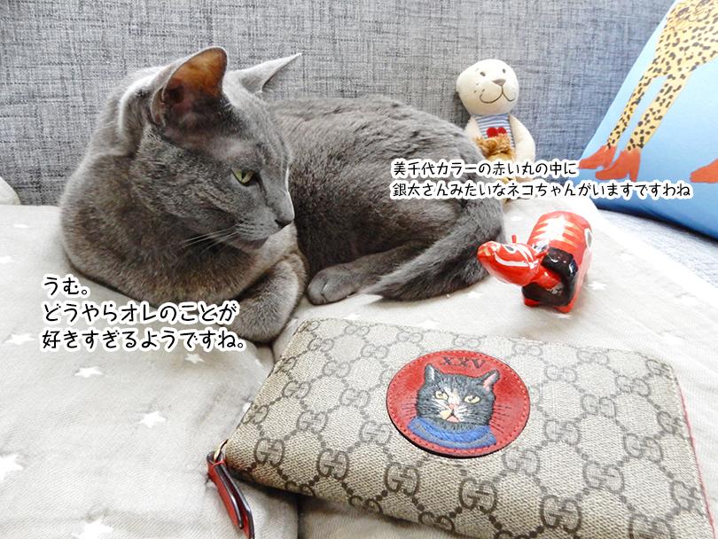 美千代カラーの赤い丸の中に 銀太さんみたいなネコちゃんがいますですわね