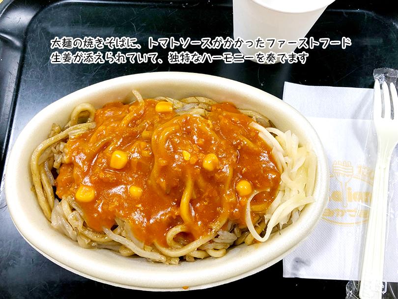 太麺の焼きそばに、トマトソースがかかったファーストフード 生姜が添えられていて、独特なハーモニーを奏でます