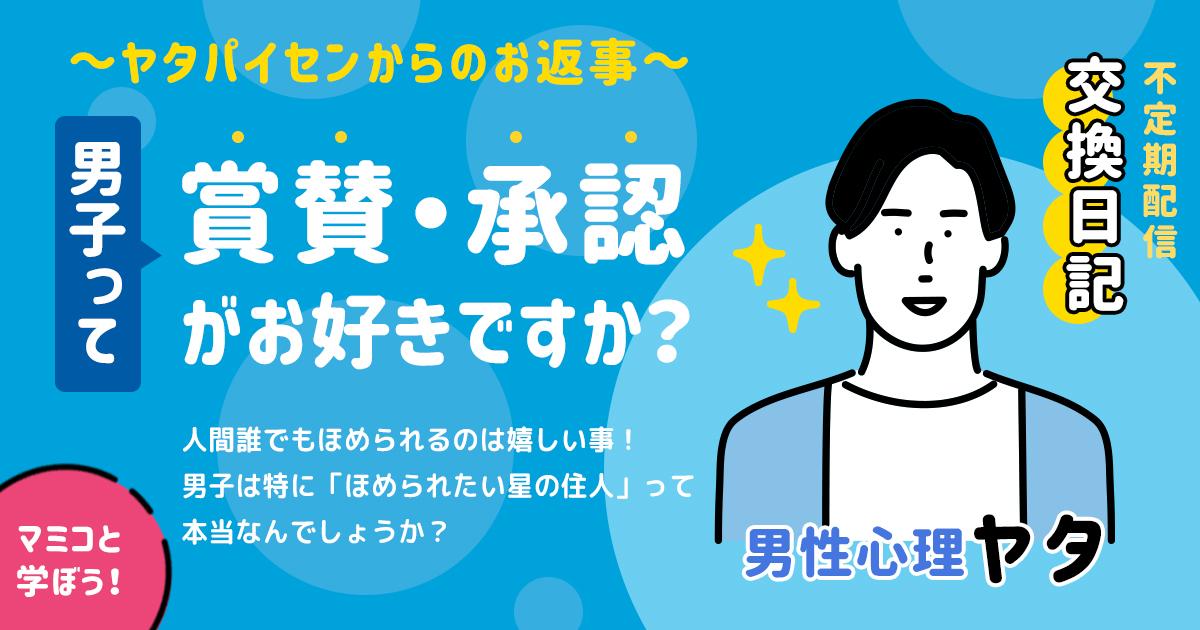 【不定期更新・交換日記】マミコからの質問2「男性は褒められるのがお好き?」~ヤタさんからのお返事~