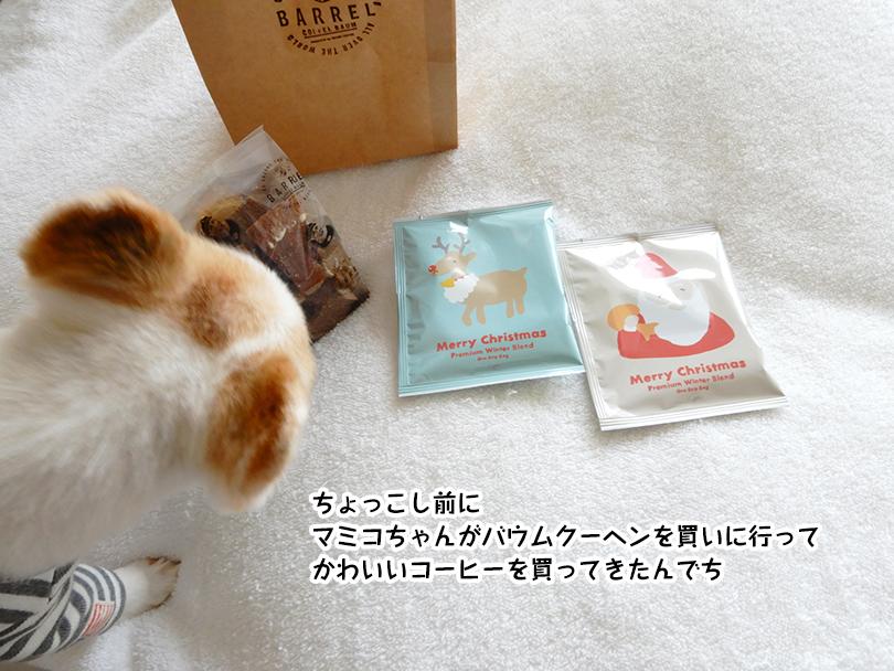 ちょっこし前に マミコちゃんがバウムクーヘンを買いに行って かわいいコーヒーを買ってきたんでち