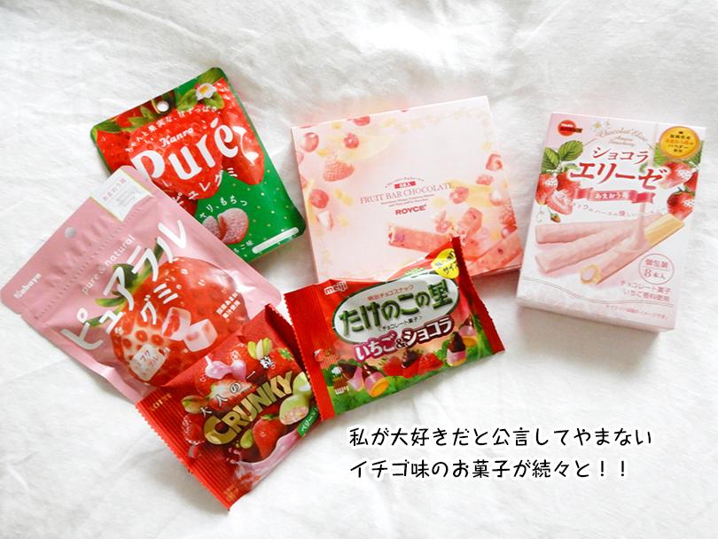 私が大好きだと公言してやまない イチゴ味のお菓子が続々と!!