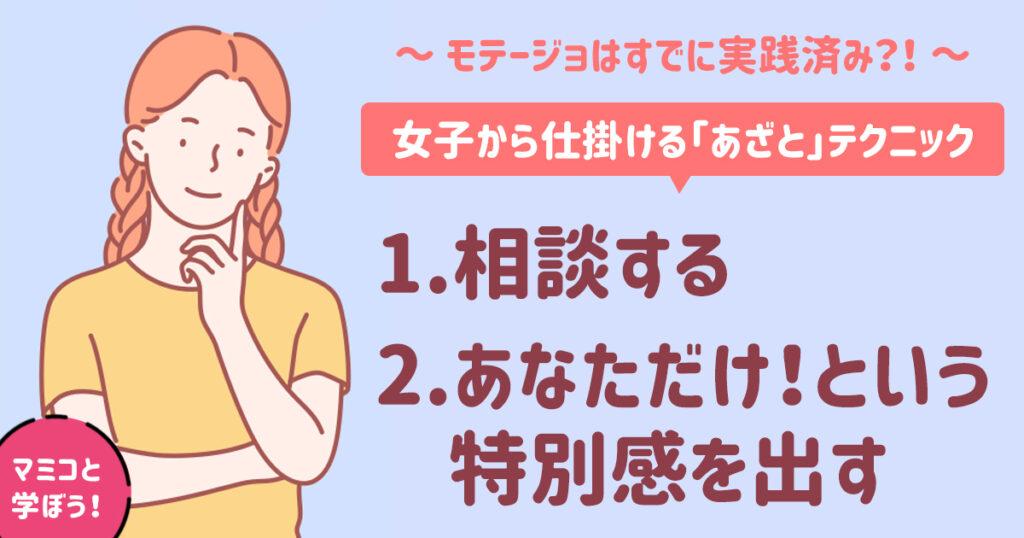 本日のあざとテク(2種類)