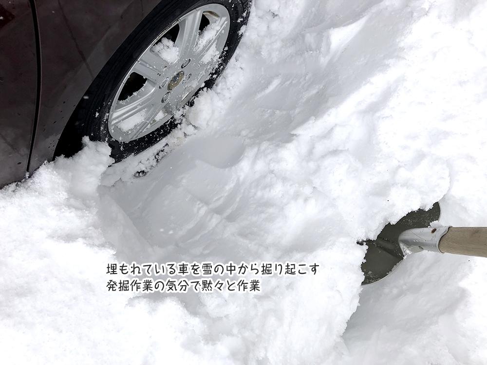 埋もれている車を雪の中から掘り起こす 発掘作業の気分で黙々と作業