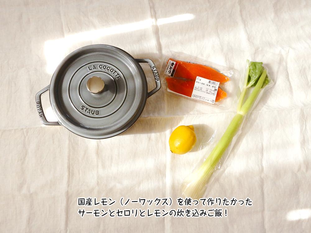 国産レモン(ノーワックス)を使って作りたかった サーモンとセロリとレモンの炊き込みご飯!
