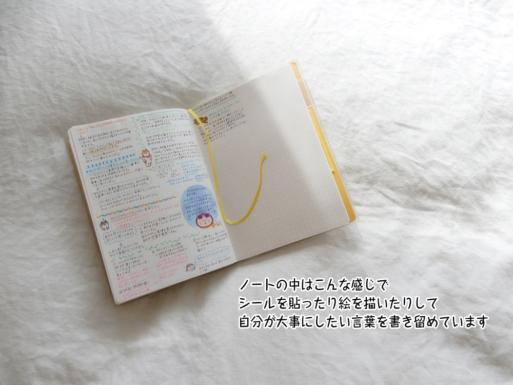 ノートの中はこんな感じで シールを貼ったり絵を描いたりして 自分が大事にしたい言葉を書き留めています