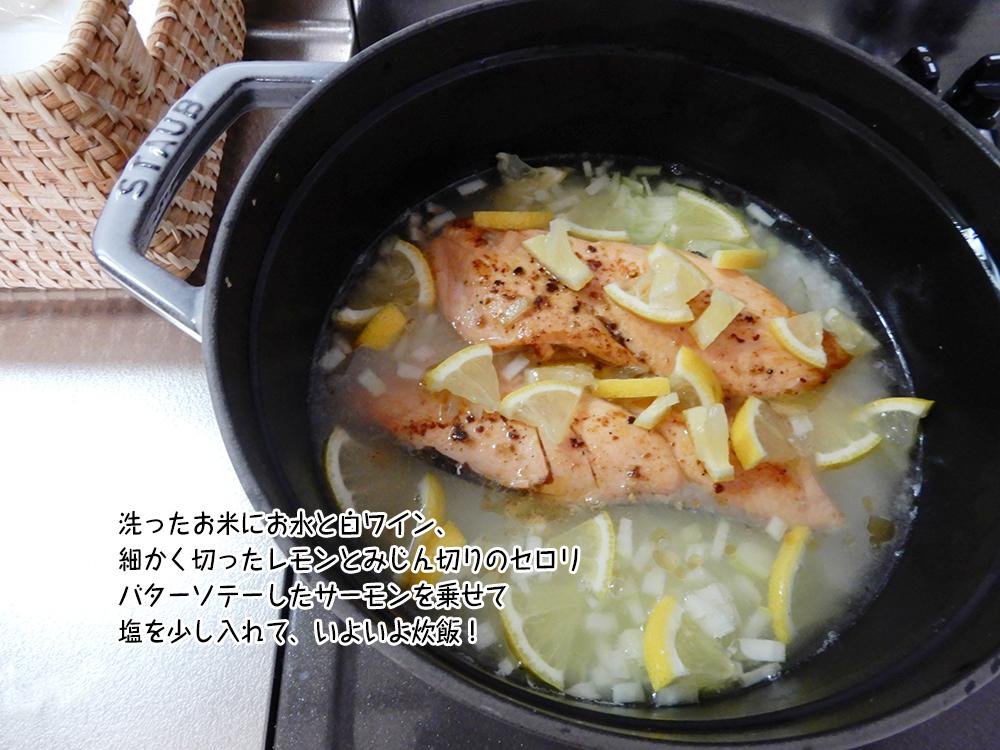 洗ったお米にお水と白ワイン、 細かく切ったレモンとみじん切りのセロリ バターソテーしたサーモンを乗せて 塩を少し入れて、いよいよ炊飯!