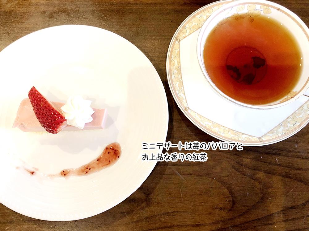 ミニデザートは苺のババロアと お上品な香りの紅茶