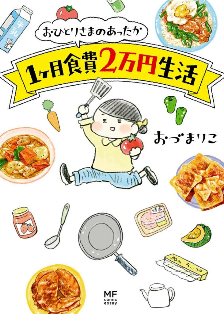 おひとりさまの1カ月食費2万円生活