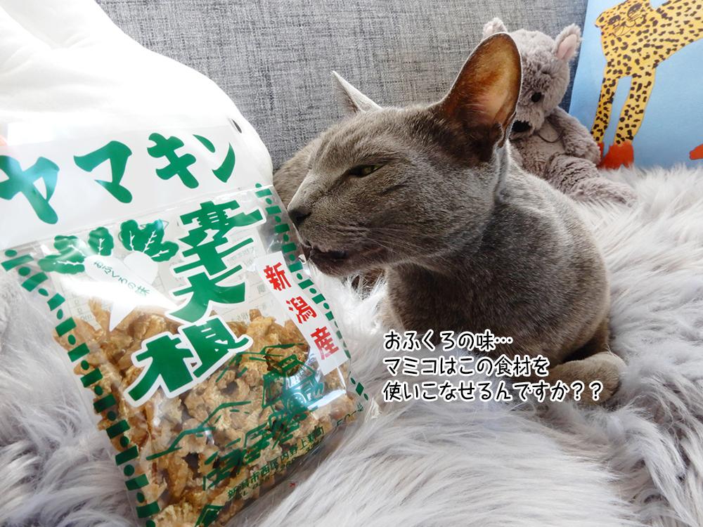 おふくろの味… マミコはこの食材を 使いこなせるんですか??