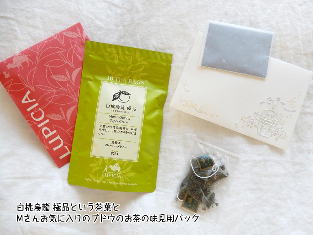白桃烏龍 極品という茶葉と Mさんお気に入りのブドウのお茶の味見用パック
