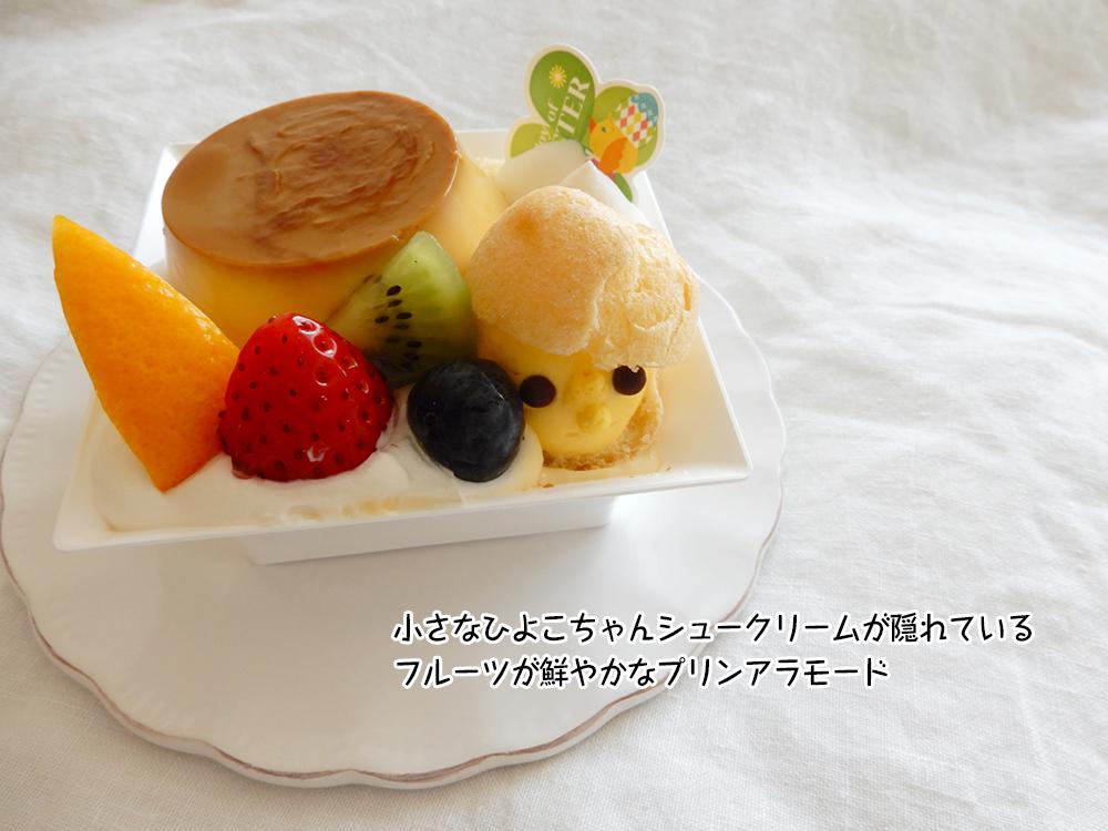 小さなひよこちゃんシュークリームが隠れている フルーツが鮮やかなプリンアラモード