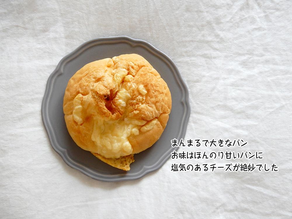 まんまるで大きなパン お味はほんのり甘いパンに 塩気のあるチーズが絶妙でした