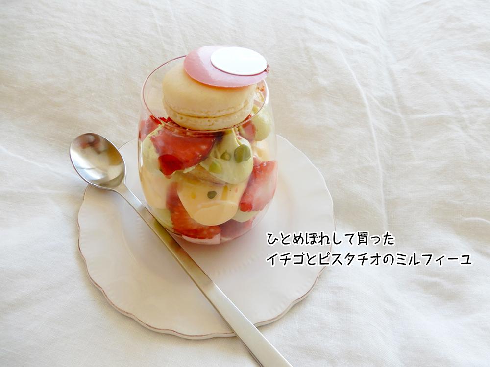ひとめぼれして買った イチゴとピスタチオのミルフィーユ