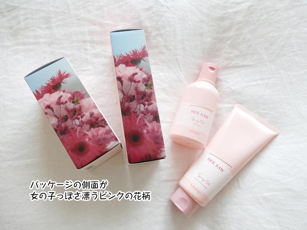 パッケージの側面が 女の子っぽさ漂うピンクの花柄