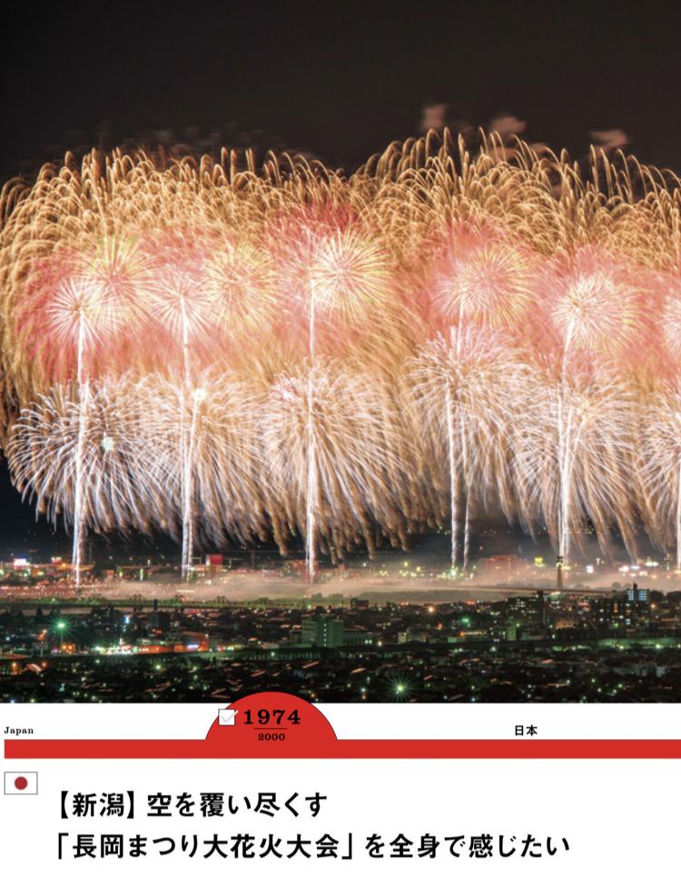 長岡の花火大会