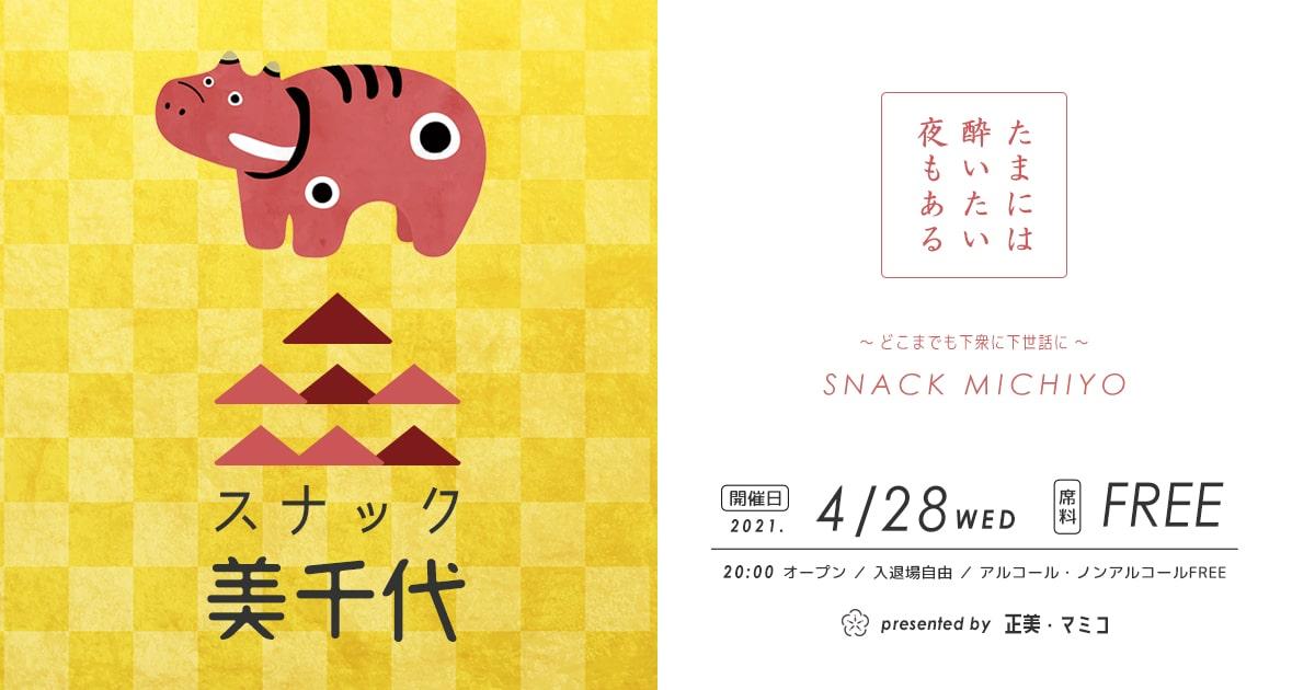【告知】4/28(水)20:00~ スナック美千代 開催!!先着5名様・無料。募集は明日22日(木)20時より