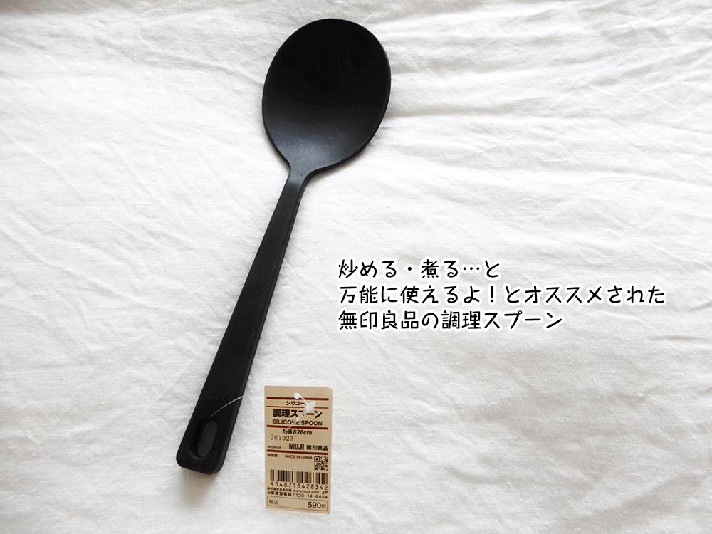 炒める・煮る…と 万能に使えるよ!とオススメされた 無印良品の調理スプーン