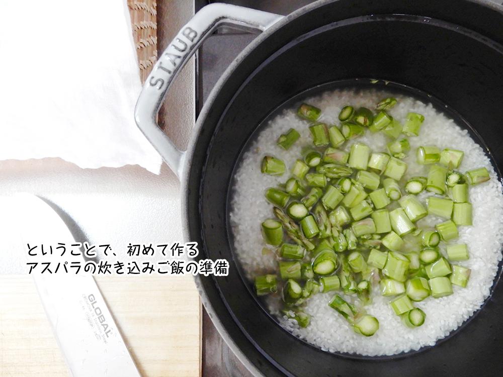ということで、初めて作る アスパラの炊き込みご飯の準備