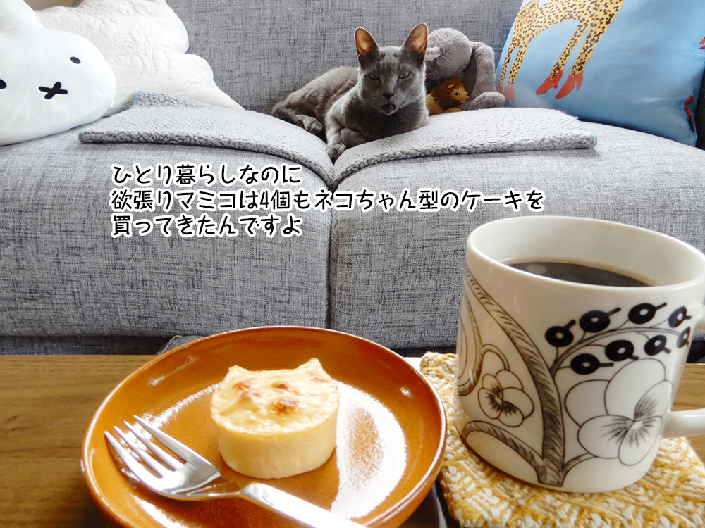ひとり暮らしなのに欲張りマミコは4個もネコちゃん型のケーキを買ってきたんですよ