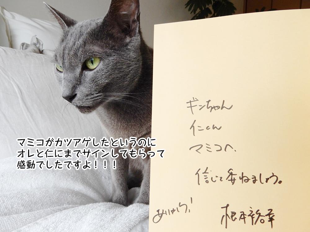 マミコがカツアゲしたというのにオレと仁にまでサインしてもらって感動でしたですよ!!!