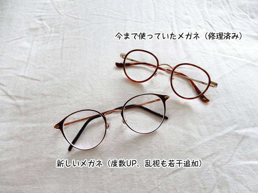 今まで使っていたメガネ(修理済み)